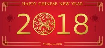 狗标志,纸切口,农历新年2018年 免版税库存照片