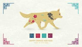 狗的愉快的农历新年2018年 月球农历新年,中国黄道带 贺卡的,飞行物设计 免版税库存图片