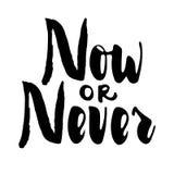 现在或从未:被隔绝的刺激词组 刷子书法,手字法 免版税库存图片