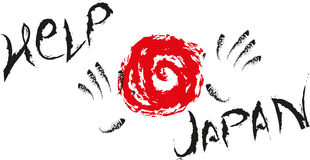 现有量帮助日本借 免版税库存图片