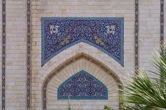 从现代mosk的细节在ArRaqqah在叙利亚 库存照片