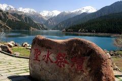 瓷天堂湖s tianchi乌鲁木齐 免版税图库摄影