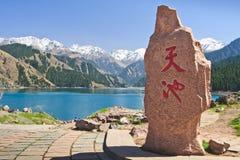 瓷天堂湖s tianchi乌鲁木齐 库存图片