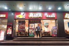 瓷快餐kungfu餐馆 库存图片