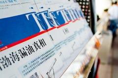 瓷报纸 免版税库存图片