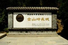 瓷极大的jinshanling的墙壁 库存照片