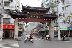 瓷老上海城镇 库存图片