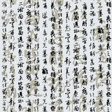 瓷象形文字日本 库存照片