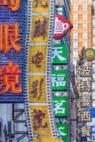 生动的霓虹广告特写镜头,哈尔滨,中国 图库摄影