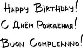 生日快乐字法 向量例证