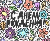 生日快乐用俄语 与手书面信和花的美丽的贺卡 手拉的邀请 向量例证