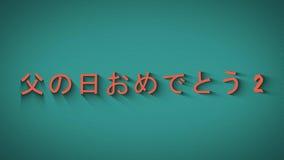 生气蓬勃的弹起的信件 在日语的愉快的父亲节 库存例证
