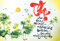 用文本`优点装饰的旧历新年书法,时运,在越南语的长寿` 免版税库存图片