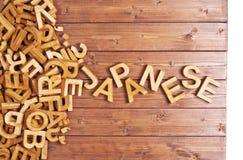 用木信件做的词日语 图库摄影