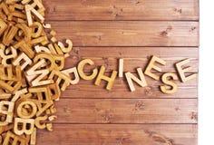 用木信件做的词汉语 免版税库存图片