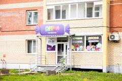 电烫,俄罗斯- 6月06 2017年:儿童` s娱乐中心` Ch 库存图片