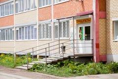 电烫,俄罗斯- 6月06 2017年:杂货店 免版税图库摄影