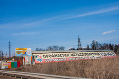 电烫,俄罗斯- 4月16,2016 :做广告关于大厦销售  免版税库存图片