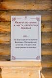 电烫,俄罗斯- 3月08 2017年:在墙壁上的匾-圣洁春天 免版税图库摄影