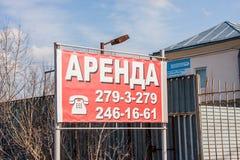 电烫,俄罗斯- 4月16,2016 :广告牌的租 免版税库存图片