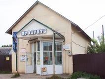 电烫,俄罗斯- 9月02 2016年:杂货店大厦  免版税图库摄影