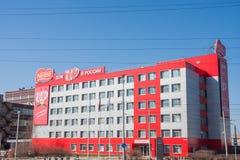 电烫,俄罗斯- 4月16 2016年:糖果店工厂大厦  免版税库存图片