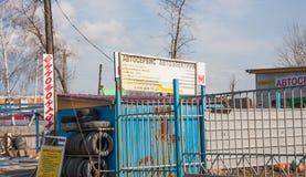 电烫,俄罗斯- 4月16,2016 :车关心中心服务  免版税库存照片