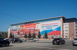 电烫,俄罗斯- 4月30 2016年:10月地区 免版税库存照片