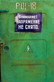 电金属工业的发行大厅 库存照片