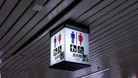 男人和妇女在MRT平台里面的洗手间商标的行动 股票录像