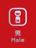 男性符号洗手间 免版税库存照片