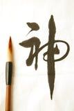 画笔书法汉语 免版税库存照片