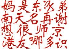 番茄酱汉语在1上写字 免版税图库摄影