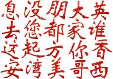 番茄酱汉语在2上写字 免版税库存照片