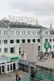 白俄罗斯语火车站的大厦在莫斯科 库存图片