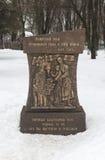 1941-1945的纪念标志国内战线工作者在沃洛格达州,俄罗斯 免版税库存图片