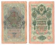 从皇家俄罗斯的十卢布1909年 库存照片