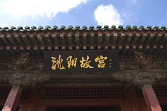 皇家宫殿沈阳 图库摄影