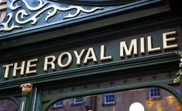 皇家英里酒家在爱丁堡 免版税库存图片
