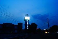 盘条和照明设备设施夜 库存图片