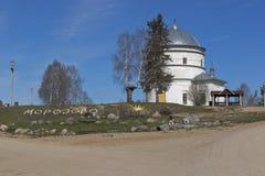 看法在Morozovo村庄, Verkhovazhsky区,与保佑的维尔京的调解的教会的沃洛格达州地区 免版税库存图片
