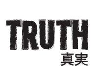 真相和日本字体象 向量例证