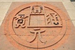 石中国硬币复制品 免版税库存照片