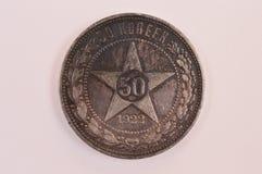 硬币五十苏联1922年葡萄酒 库存图片