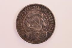 硬币苏联1922年葡萄酒一五十下侧 免版税库存照片