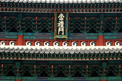 崇礼门在汉城,韩国 免版税图库摄影