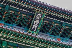崇礼门,在汉城堡垒墙壁的八个门之一, 免版税库存照片