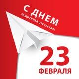 祖国天的2月23日防御者 俄国假日 纸origami飞机-俄国军队的标志 向量例证
