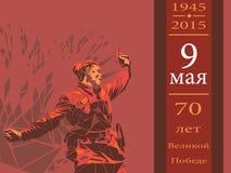 祖国2的5月9日防御者 免版税图库摄影
