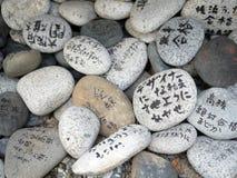 祝愿岩石,祷告写他们的愿望并且离开在Zenkoji寺庙 库存照片